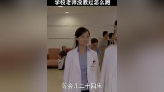 患者去世家属接受不了,竟追着女医生打 #心术  #张嘉译