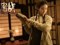 《密战》角色特辑 画风清奇女演员赵丽颖