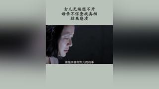 中国式家庭教育的悲剧#你的孩子不是你的孩子
