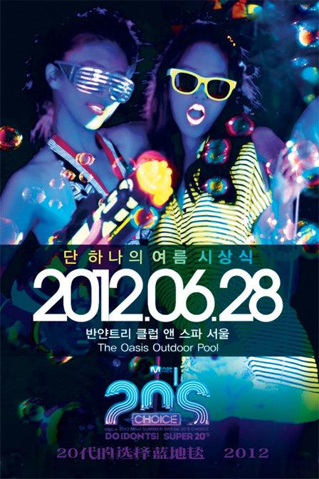 20代的选择蓝地毯2012