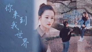 【这个世界有个人,因你而生】杜晓苏&雷宇峥
