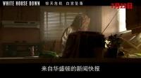 《惊天危机》中文片花 查宁卖肉彰显硬汉魅力