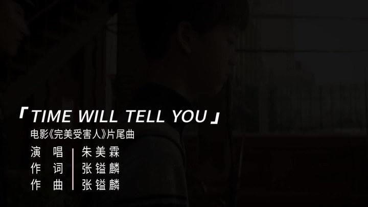 完美受害人 MV:《Time Will Tell You》 (中文字幕)
