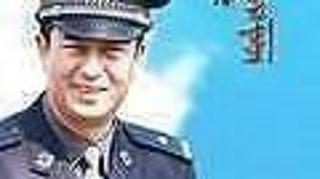 营盘镇警事 第28集预告