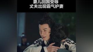 15集| #皓镧传 当触碰到孩子时,柔弱母亲也会化身猛虎! #聂远