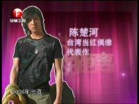 非常静距离-20110121-《夏家三千金》剧组