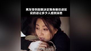 男孩受伤女孩不远万里寻找,就为见上一面#影视 #殷桃 #靳东 #温州一家人