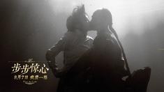 新步步惊心 主题曲MV《新步步惊心》 (演唱:周笔畅)