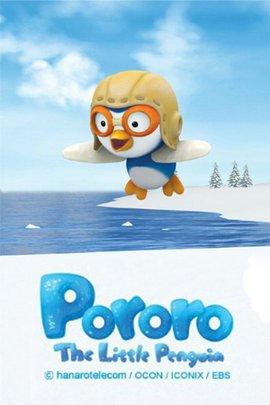 小企鹅啵乐乐第三季