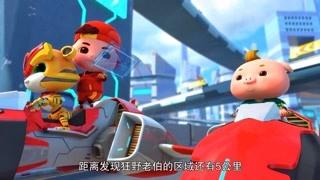 猪猪侠之超星萌宠 第4季 初现狂野老伯 精华版