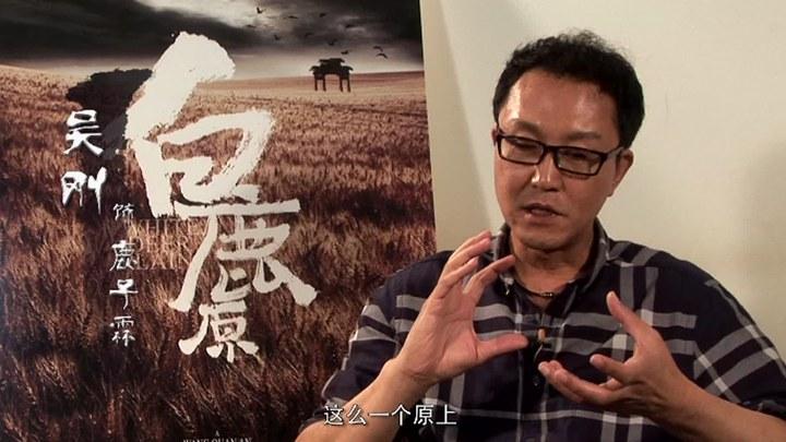 白鹿原 花絮2:制作特辑之中国是欲望·利 (中文字幕)