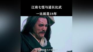 #射雕英雄传胡歌版  #南阳正恒MCN 你们知道为什么道士选姓杨的孩子吗?