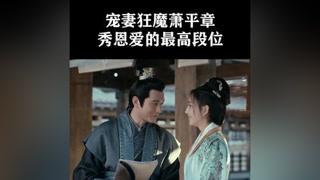 #琅琊榜#黄晓明#佟丽娅 套路自己媳妇可还行?