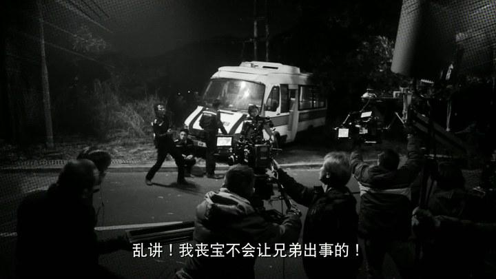 冲锋车 花絮2:制作特辑之地道港产片 (中文字幕)