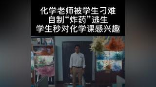 这样的化学老师,请给我来一打! #唐人街探案  #邱泽