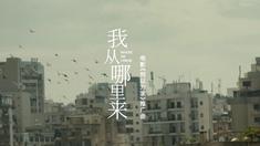 何以为家 推广曲MV《我从哪里来》(演唱:胡夏)