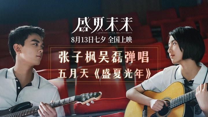 盛夏未来 MV3:《盛夏光年》 (中文字幕)