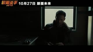 《银翼杀手2049》 猎杀对决_片段
