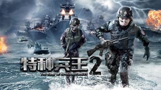 《特种兵王2使命抉择》预告片