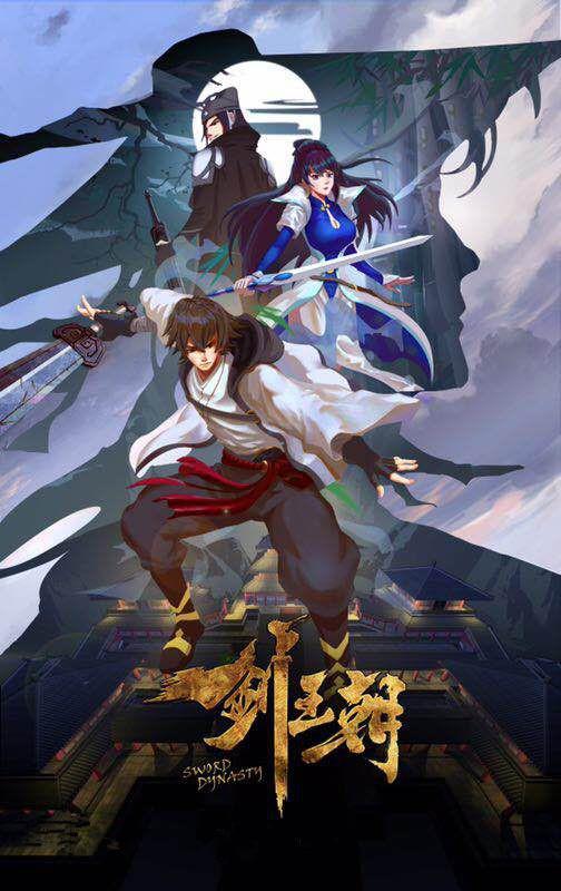 剑王朝 第一季