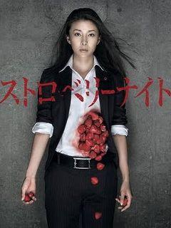 草莓之夜 特别篇
