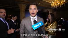 侏罗纪世界2 IMAX中国红毯特辑