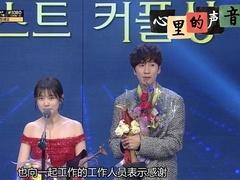 《心里的声音》:赵石爱凤获最佳CP奖 李光洙后场飙中文