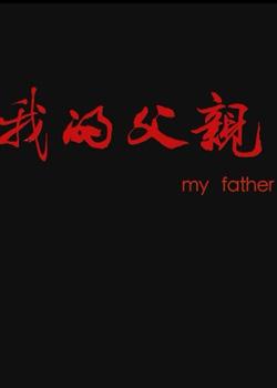 我和我的父亲