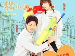 《猫先生与猪小姐》首款预告 赵奕欢转型女汉子