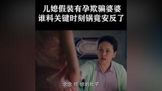 婆婆上门探望怀孕儿媳,谁料孙子转眼变成了锅 #爱情回来了  #毛晓彤