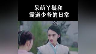 #恋恋江湖 糟糕是心动的感jio~