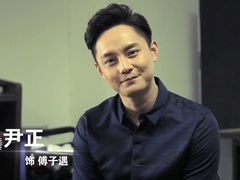 《他来了,请闭眼》搜狐视频独家幕后,尹正:薄靳言一直在照顾我这个老妈子