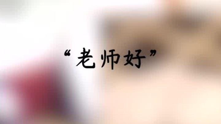 老师·好 花絮3:三行情书特辑 (中文字幕)