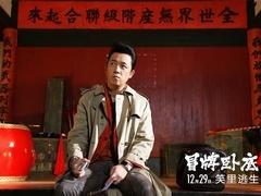 《冒牌卧底》带感版预告 潘粤明变身小导游