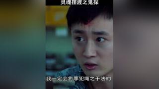 卧底警察被杀,变成鬼魂也要完成任务#灵魂摆渡 #刘智扬
