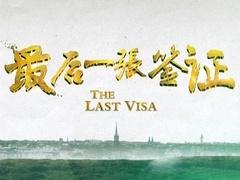 《最后一张签证》片头曲
