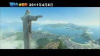里约大冒险(主题曲MV)