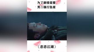 #恋恋江湖 为了剧情需要,男二强行坠崖