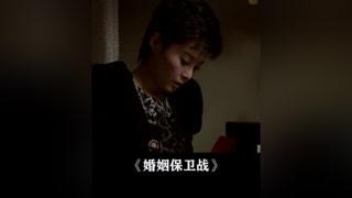 老公为巩固家庭地位,携女儿离家出走#黄磊 #婚姻保卫战