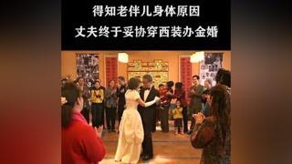 #金婚 得知老伴儿身体原因,丈夫终于妥协穿西装办金婚