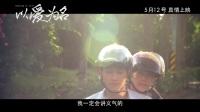 电影【以爱为名】剧情预告 2017.05.12初夏虐心上映