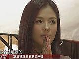 《食来孕转》笑料十足 刘涛演女强人