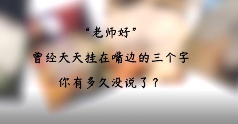 电影《老师·好》三行情书特辑 引发全民感恩潮