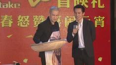 将错就错 北京首映式