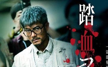 《踏血寻梅》香港先行版预告 改编惊骇香港谋杀案