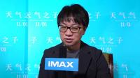 《天气之子》导演新海诚走心力荐,IMAX带来更触手可及的感动