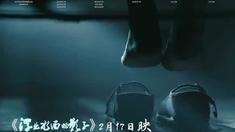 浮出水面的影子 先行版预告片