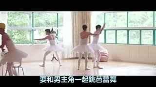电影笔记:跳芭蕾舞讨女友欢心《栀子花开》