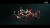 人皮电影重现江湖《人皮拼图》终极版预告片