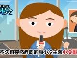 《嗨小冷》第九季:重要消息!嗨小冷主演小冷哥已辞职!133